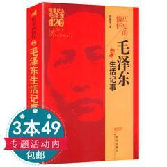 库存尾品3本49历史的情怀毛泽东生活记事/记述日常工作和生活中的感人情节展现勤俭廉洁的毛泽东家风毛泽东文集毛泽东的思想书