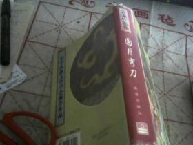 圆月弯刀730-页【】
