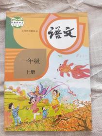全新正版人教版小学语文1一年级上册语文课本