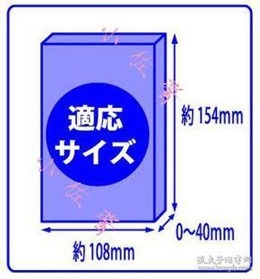 【現貨】【154*108*40 厚款】日本原裝漫畫書套散裝日版透明塑料包書皮1張日漫專用防水防刮