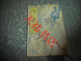 老武侠小说 鱼肠剑(下 )(扉页及书侧面有字迹,614页——617页脱胶见图,不影响阅读)