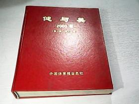 健与美2003