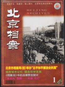 北京档案2009年(缺第5册)11本合售
