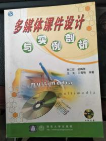 多媒体课件设计与实例剖析 孙江宏  编著 清华大学出版社 9787900635679