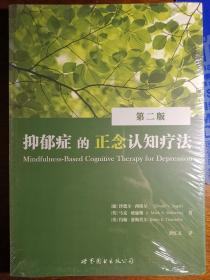 抑郁症的正念认知疗法【全新塑封】