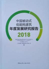 中国被动式低能耗建筑年度发展研究报告2018