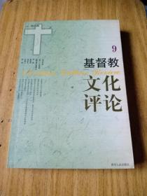 基督教文化评论 9 第九辑
