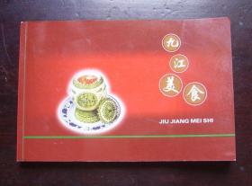 九江美食(九江市政协文史资料第20辑),印1500册