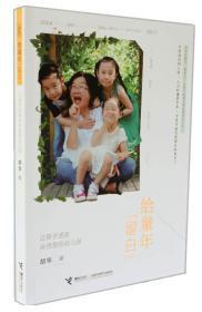 给童年留白让孩子活在自然里的幼儿园
