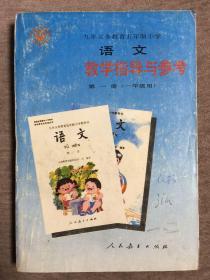 九年义务教育五年制小学 语文 教学指导与参考  第一册 (一年级用)