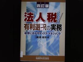 法人税/有利選択の実務 四訂版 (日文)