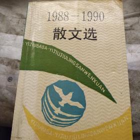 1988一1990散文选