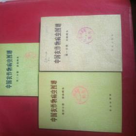 中国农作物病虫图谱。第一/二/四/3本共售