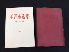 毛泽东选集+红塑皮 第三卷 011