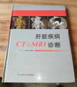 肝脏疾病CT与MRI诊断