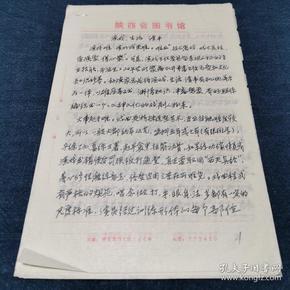 著名秦腔表演艺术家 白江波 手稿《演戏、生活、读书》