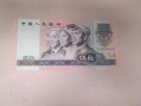 钱币:老版钱币:90年:五十元纸币,,尾号:85936:纸币