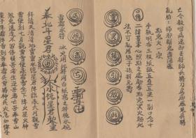 鲁班书 保命护身咒 通灵法咒(复印本)