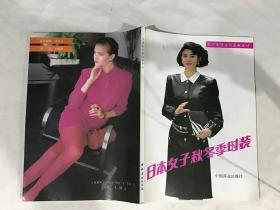 日本女子秋冬季时装  88年一版一印