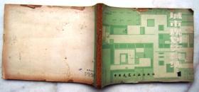 城市规划资料集(1)