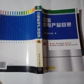 中国机电产品目录:内燃机,农用运输车,农机具,畜牧机械,排灌机械,农副产品加工机械