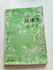 蒙文课本:蒙古族初级中学课本―汉语文(第一册)一版一印