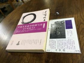 千峰映月:中国人生命中的禅与诗