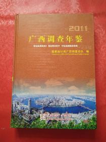 2011 广西调查年鉴 (附光盘)