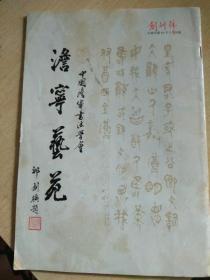 澹宁艺苑(创刊号)