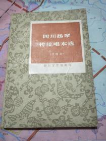 四川扬琴传统唱本选(钤赠本)