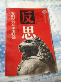 专制权力与中国社会