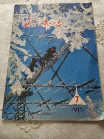 航空知识1975年7