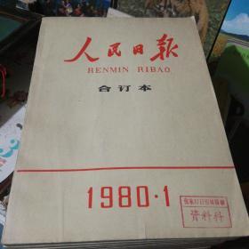 人民日报合订本1980全年