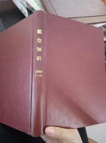 航空知识 合订本 1989【7--12】 精装