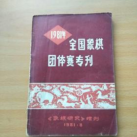 1981年全国象棋团体赛专刊