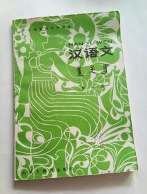 蒙文课本:蒙古族初级中学课本―汉语文(第一册)一版6印,没有使用