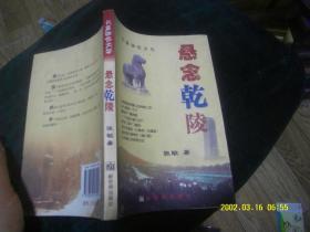 悬念乾陵,,, 作者 :  张敏 出版社 :  新世界出版社。