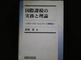 国際課税の実務と理論 (日文)