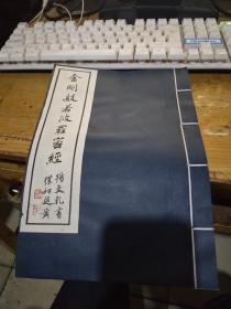金刚般若波罗蜜经 【赵朴初封面题字 线装16开本】 带签名  具体看图