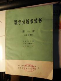 数学分析参考书  第一卷  (二分册)