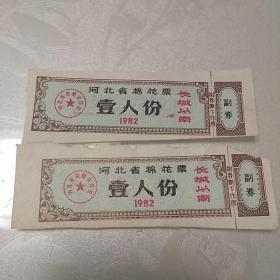 河北省棉花票1982(一人份。长城以南)。两张合售
