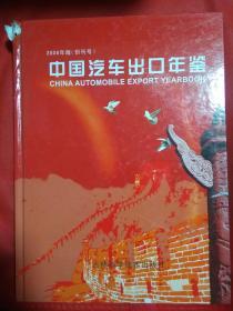 中国汽车出口年鉴  2008年版  创刊号