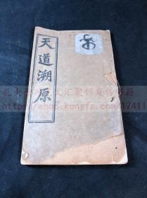 基督教古籍 《1725 天道溯原》 美国丁韪良著 同治八年1869苏松上海美华书馆排印本 竹纸线装一册全