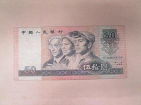 钱币:老版钱币:90年:五十元纸币,,尾号:9206:纸币