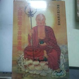 大愿地藏王菩萨画传