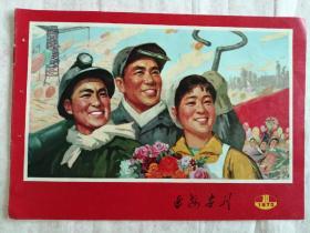 延安画刊1973-10