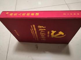 肩负人民的希望:纪念中国共产党成立80周年图片展专辑