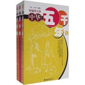 中华五千年(新编图文版)(共3册)