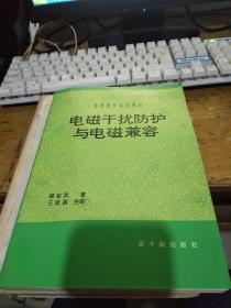 电磁干扰防护与电磁兼容 作者赖祖武签名盖章  初版