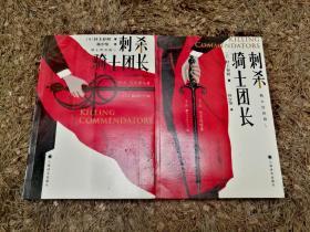 刺杀骑士团长 二手正版全两册 村上春树上译版2018红白新版
